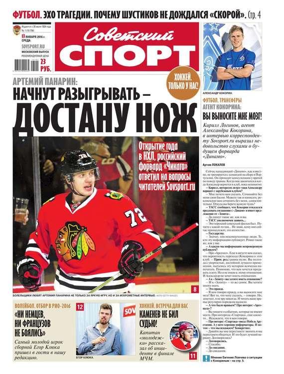 Скачать Советский спорт 01-2016 бесплатно Редакция газеты Советский спорт