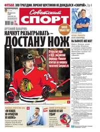 спорт, Редакция газеты Советский  - Советский спорт 01-2016