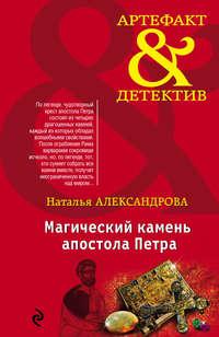 Александрова, Наталья  - Магический камень апостола Петра