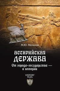 Мочалов, Михаил  - Ассирийская держава. От города-государства – к империи