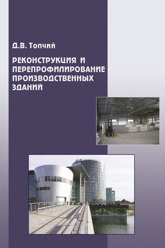 Д. В. Топчий Реконструкция и перепрофилирование производственных зданий связь на промышленных предприятиях