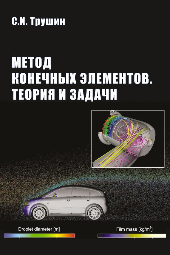 С. И. Трушин Метод конечных элементов. Теория и задачи