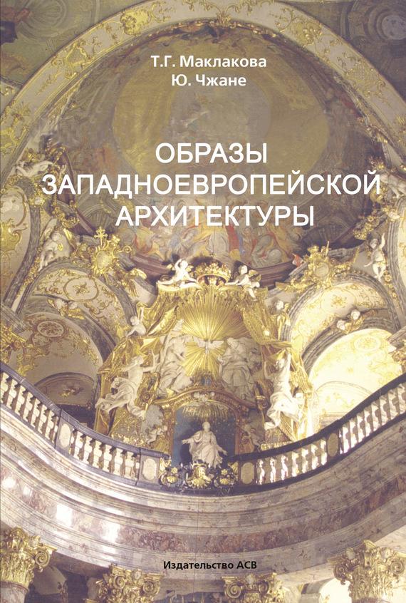 Т. Г. Маклакова Образы западноевропейской архитектуры