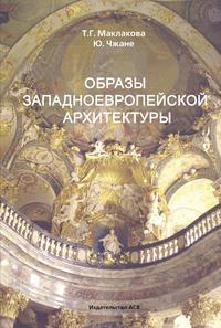 Маклакова, Т. Г.  - Образы западноевропейской архитектуры