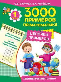 Узорова, О. В.  - 3000 примеров по математике. Цепочки примеров. 1 класс