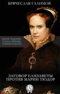 Брячеслав, Галимов  - Заговор Елизаветы против ее сестры Марии Тюдор