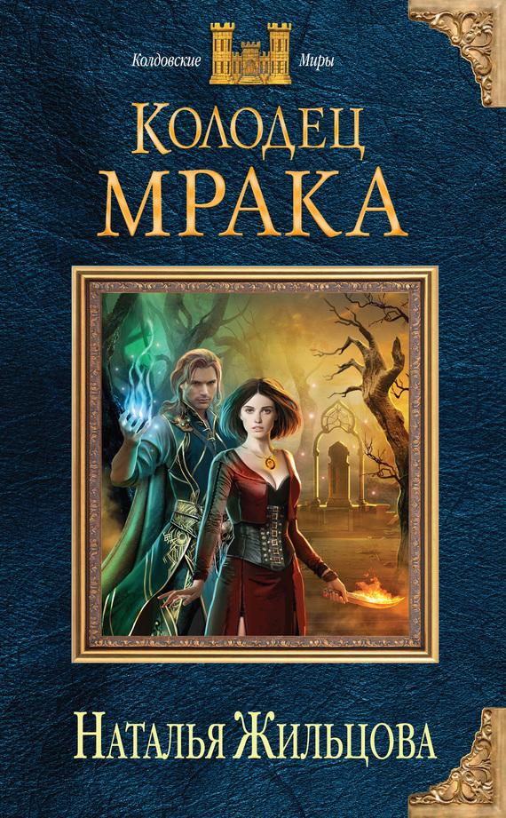 Обложка книги Колодец Мрака, автор Жильцова, Наталья