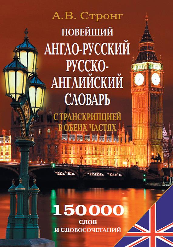 Скачать Новейший англо-русский, русско-английский словарь с транскрипцией в обеих частях быстро