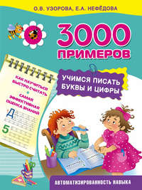 Узорова, О. В.  - 3000 примеров. Учимся писать буквы и цифры