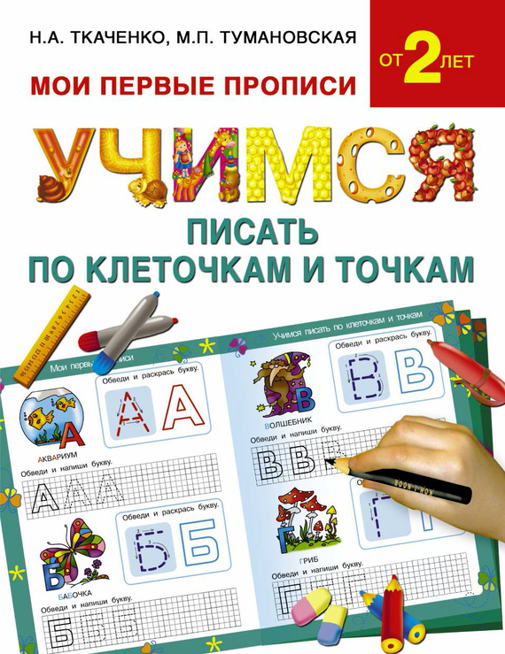 бесплатно М. П. Тумановская Скачать Учимся писать по клеточкам и точкам