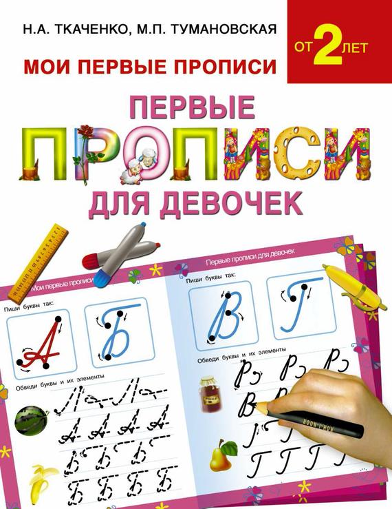 М. П. Тумановская Первые прописи для девочек первые уроки письма прописи