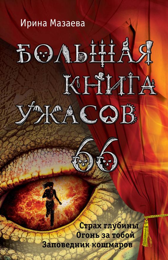 Скачать Большая книга ужасов - 66 сборник бесплатно Ирина Мазаева