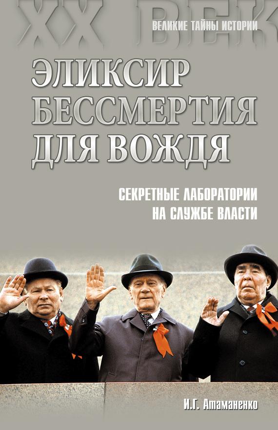 полная книга И. Г. Атаманенко бесплатно скачивать
