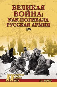 - Великая война: как погибала Русская армия. 1917