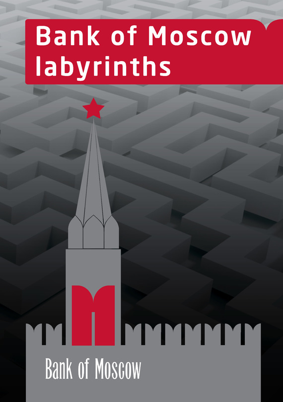 Jossiv Kim Bank of Moscow Labyrinths сборник статей advances of science proceedings of articles the international scientific conference czech republic karlovy vary – russia moscow 29–30 march 2016