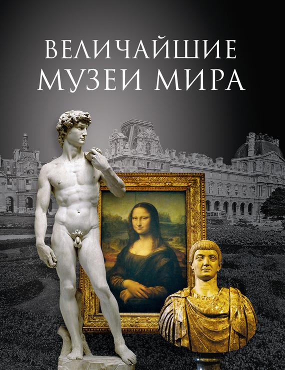 напряженная интрига в книге Андрей Низовский