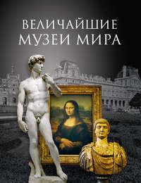 Низовский, Андрей  - Величайшие музеи мира