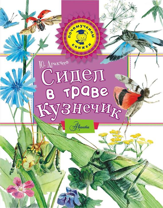 Юрий Аракчеев