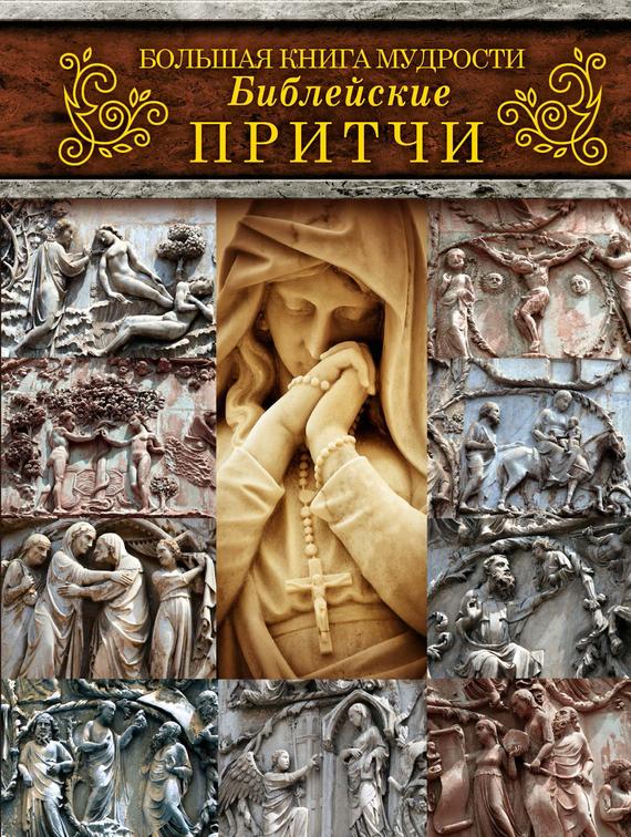 Отсутствует Большая книга мудрости. Библейские притчи самсон и далила