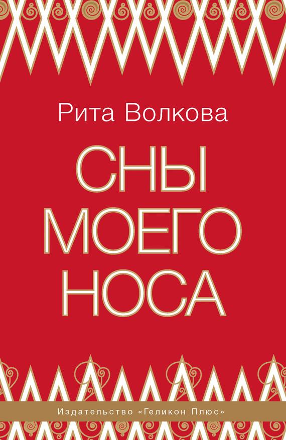 Рита Волкова бесплатно