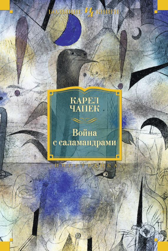 Карел  Чапек Война с саламандрами (сборник)