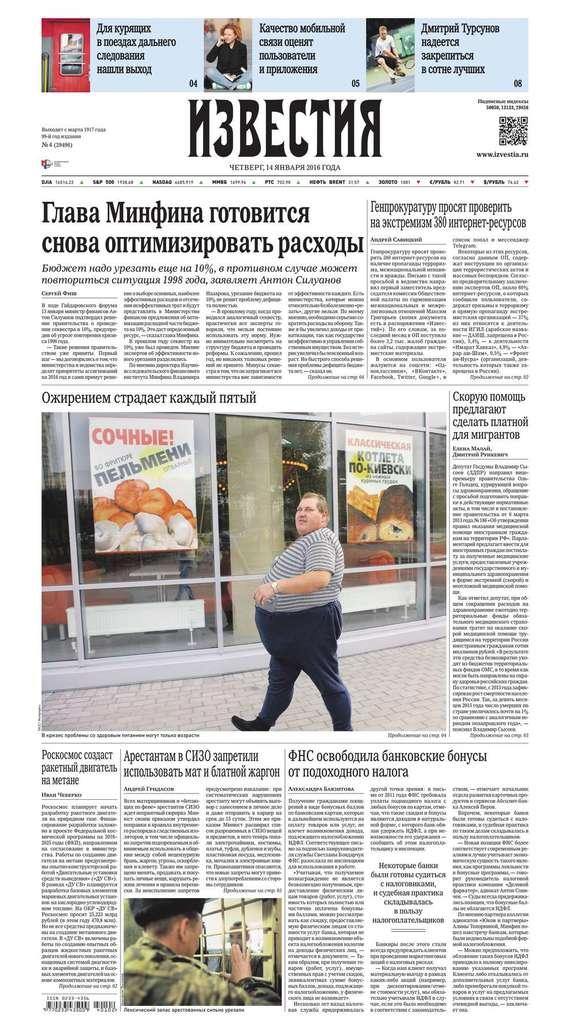 МК Московский комсомолец 199-2014