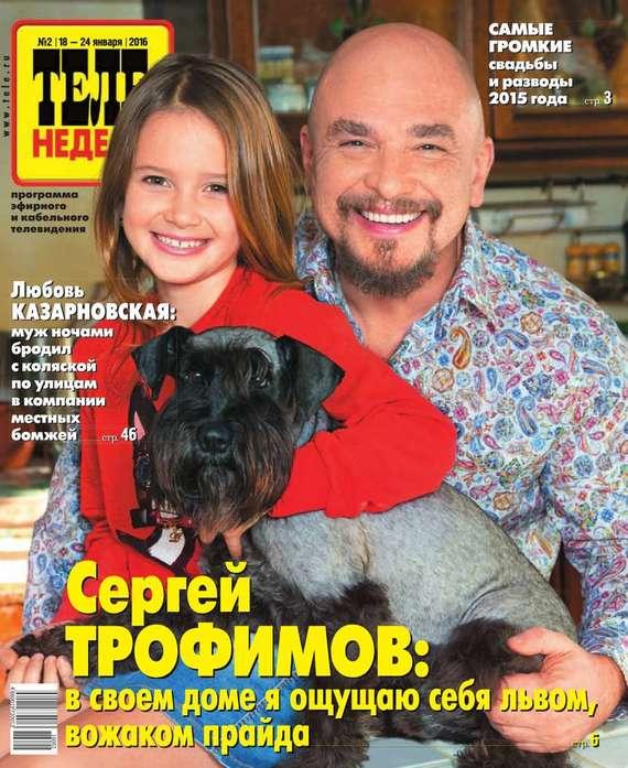 Теленеделя. Журнал о знаменитостях с телепрограммой 02-2016