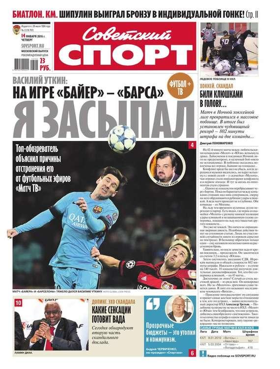 Советский спорт 02-2016