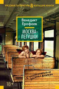 Ерофеев, Венедикт  - Москва – Петушки. С комментариями Эдуарда Власова