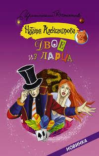 Александрова, Наталья  - Двое из ларца