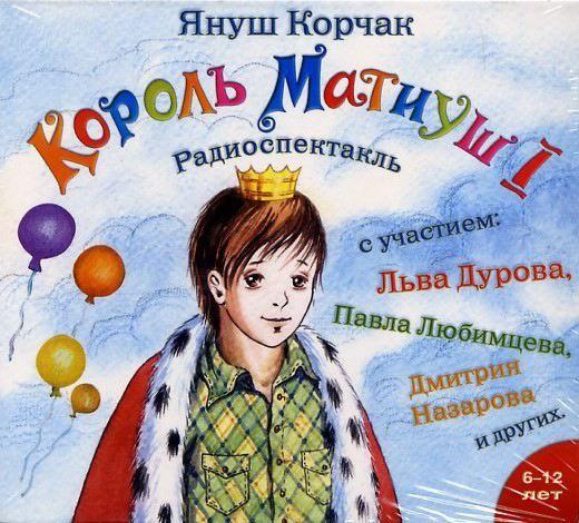 Януш Корчак Король Матиуш Первый (спектакль) стоимость