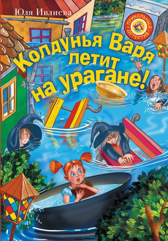 Юлия Ивлиева Колдунья Варя летит на урагане! овощесушилка суховей 5 в брянске