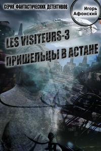 Афонский, Игорь  - Les visiteurs-3. Пришельцы в Астане