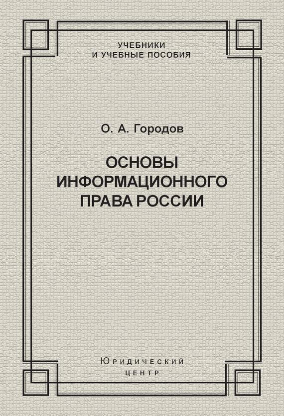 Книга Литургика