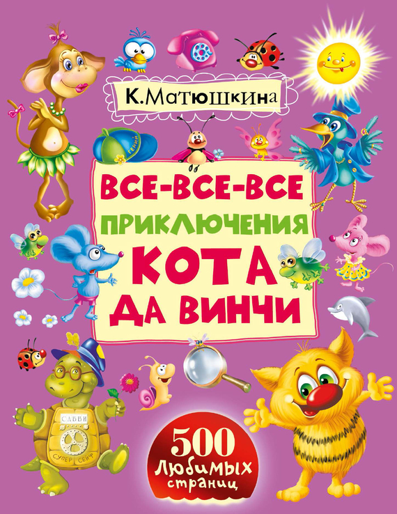 Скачать Все-все-все приключения кота да Винчи бесплатно Катя Матюшкина