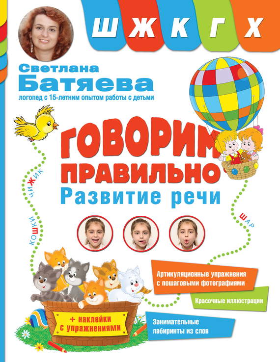 Светлана Батяева Говорим правильно звуки «Ш», «Ж», «К», «Г», «Х» учимся правильно произносить звуки ш и ж