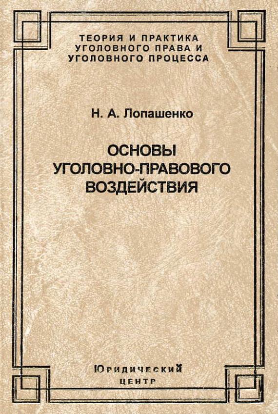 Избранные труды. Том 3. Уголовная политология. Сравнительное и международное право читать