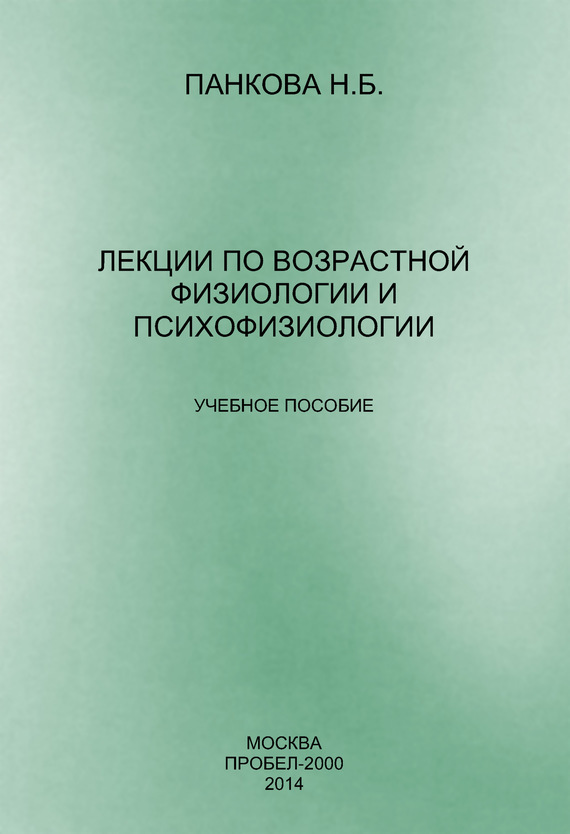 интригующее повествование в книге Н. Б. Панкова