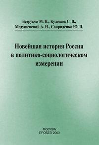 Кулешов, С. В.  - Новейшая история России в политико-социологическом измерении