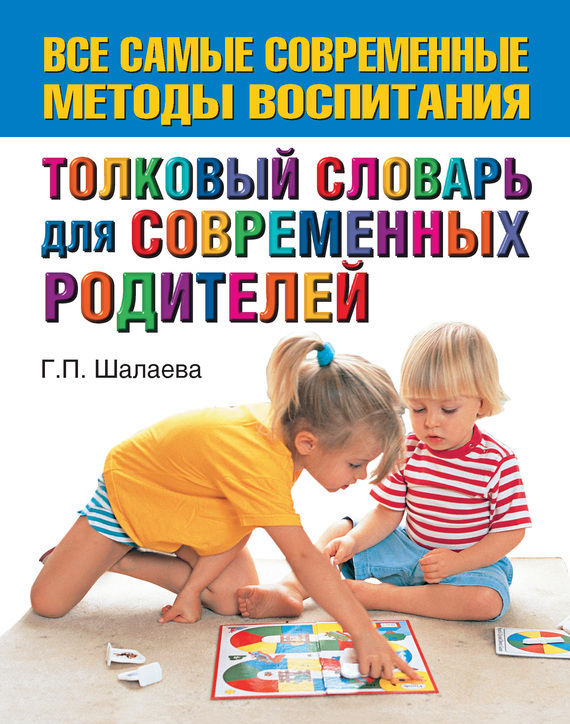 Скачать Толковый словарь для современных родителей бесплатно Г. П. Шалаева