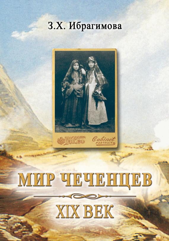 З. Х. Ибрагимова Мир чеченцев. XIX век