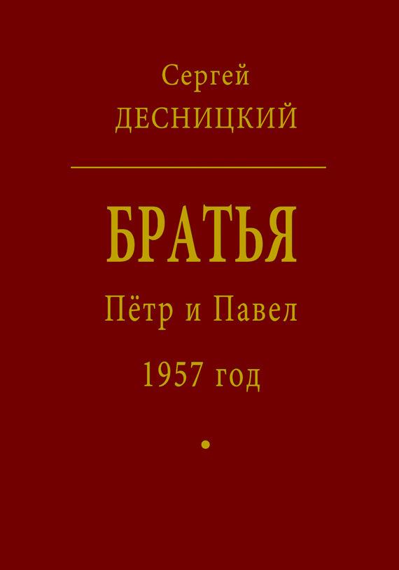 Скачать Пётр и Павел. 1957 год бесплатно Сергей Десницкий