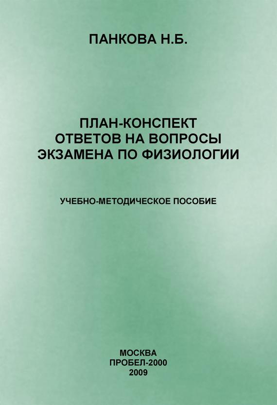 Н. Б. Панкова План-конспект ответов на вопросы экзамена по физиологии тарифный план