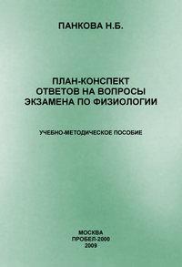 Панкова, Н. Б.  - План-конспект ответов на вопросы экзамена по физиологии