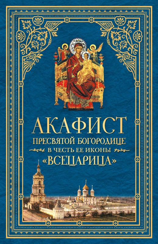 Сборник Акафист Пресвятой Богородице в честь Ее иконы, именуемой «Всецарица» икона святой никита