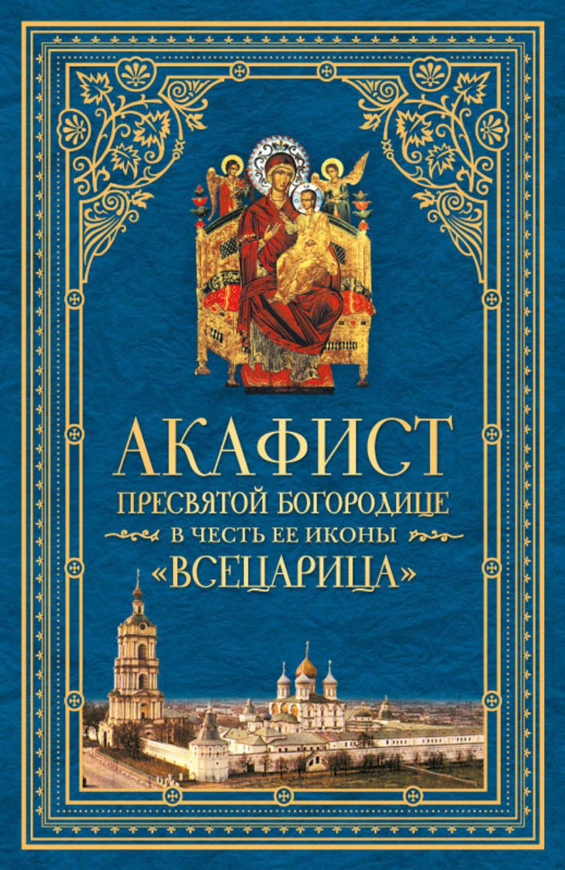 view słowianie wschodni w dorzeczu wieprza i bugu historia kultura religia 2008