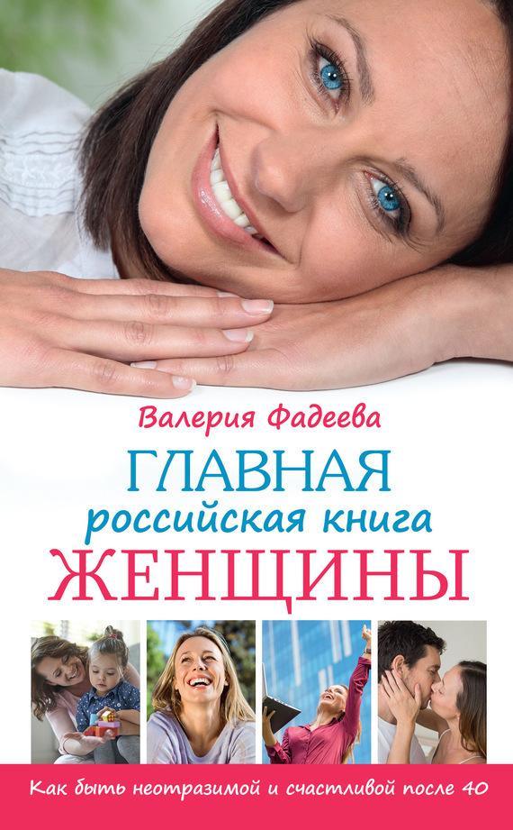 Скачать Главная российская книга женщины. Как быть неотразимой и счастливой после 40 быстро