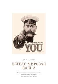 Гилберт, Мартин  - Первая мировая война