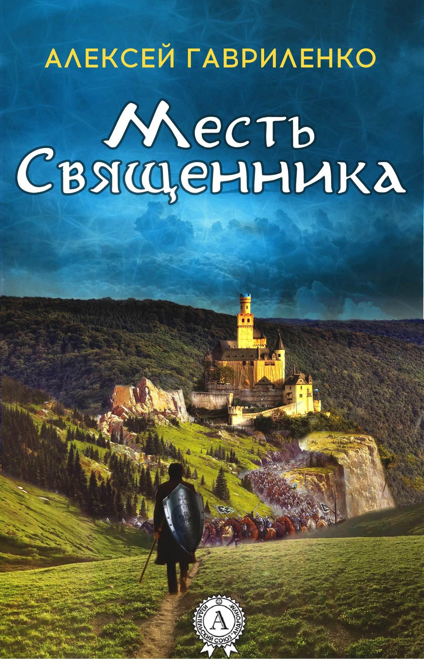 Скачать Месть священника бесплатно Алексей Гавриленко