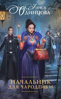 Одинцова, Алиса  - Начальник для чародейки
